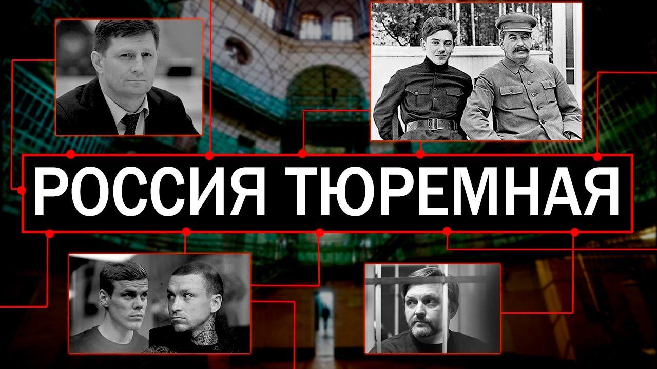 Как Сталин сидел во Владимирском централе
