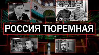 Как Сталин сидел во Владимирском централе. Ева Меркачёва о тюремной истории России