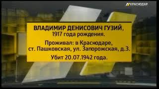 В Краснодаре ищут родственников погибшего героя ВОВ Гузия