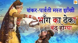 #शंकर-पार्वती मस्त झाँखी ll भाँग का ठेका बंद होग्या ll Rajbala Bahadurgarh Hit Bhole Bhajan 2019