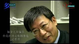 20060815, 台北經濟文化辦事處, 記者會, 加拿大多倫多