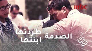 الصدمة - الحلقة 20 - بنت تطرد أمها في الشارع لإرضاء زوجها.. كيف ساعدها الناس؟