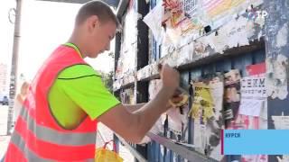 Социальный репортаж. В Курске борьбу с расклейкой рекламы на столбах ведет робот(, 2013-08-27T14:12:06.000Z)