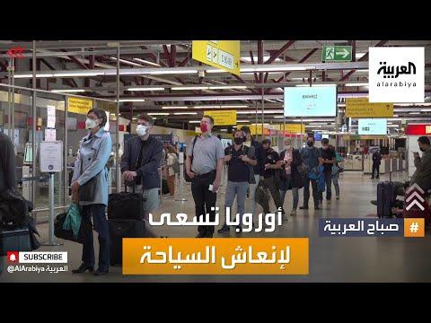 صباح العربية |  شركات الطيران بأوروبا تسعى لإنعاش السفر والطيران مع شلل دام أشهر بسبب كورونا  - نشر قبل 49 دقيقة