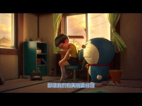 秦基博/向日葵的約定《STAND BY ME哆啦A夢》電影主題曲 (中文字幕短版)