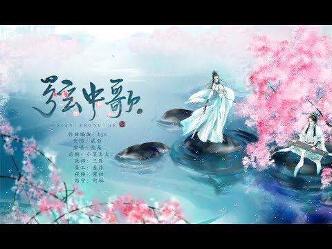 【倫桑原創】Lun Sang 弦中歌