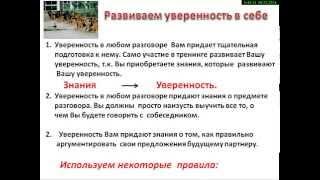 Телефонные переговоры! ТРЕНИНГ от Альт Клуба! СУПЕР!(, 2014-09-03T15:06:38.000Z)