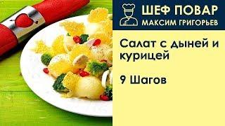 Салат с дыней и курицей . Рецепт от шеф повара Максима Григорьева