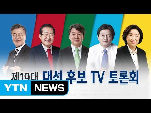 19대 대선 후보 TV토론회 ⑤ / YTN