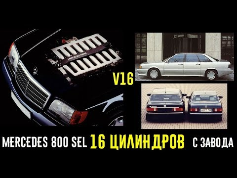 Неужели существовал Mercedes 800 SEL с 16 ЦИЛИНДРАМИ?? И другие суперседаны 80-х!!