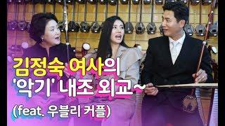 김정숙 여사의 중국 전통 악기 '얼후' 통한 악기 외교~(feat. 우블리 커플)/비디오머그