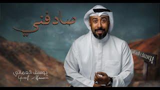 يوسف العماني - صادفني (حصريا)   2021