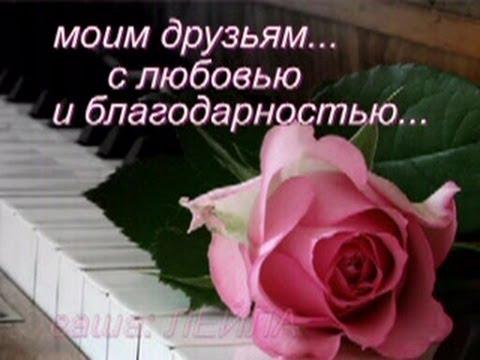 ❤ Спасибо вам, мои друзья! ❤
