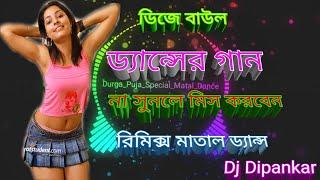 Jalbi Dau Dau Kore Baul Dance Mix Dj baul new purulia dance remix dj baul special