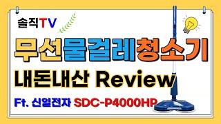 무선 물걸레 청소기 ㅣ 신일전자  SDC P4000HP…