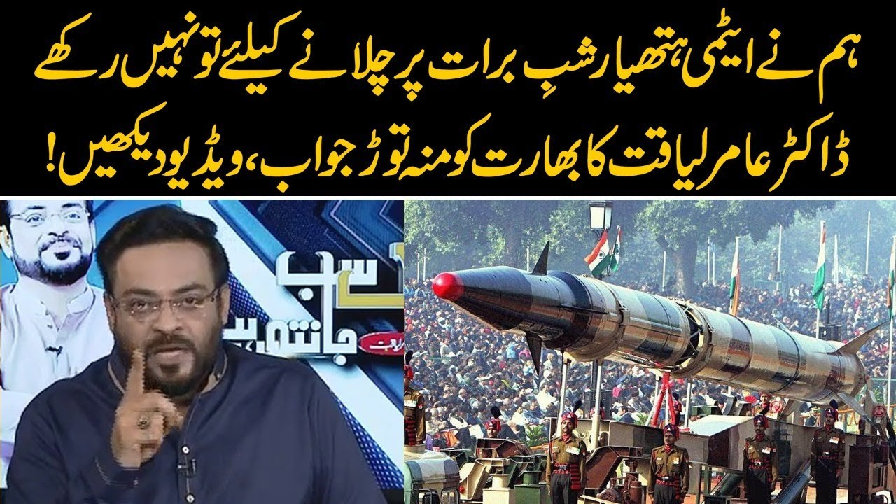 Dr Aamir Liaquat befitting reply to Rajnath Singh