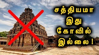சத்தியமா இது கோவில் இல்லை! | Truly This Is Not A Temple!