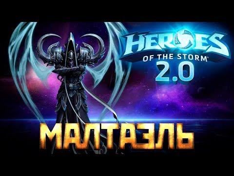 видео: hots 2.0 - Гайд на Малтаэля – Твоя душа ! Теперь моя ! - heroes of the storm обучающее видео