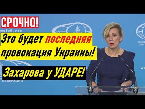 Украина готовит ПРОВОКАЦИЮ! Срочное заявление Захаровой и жесткий ответ ЕС за Крым