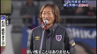 石川直宏.
