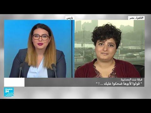 فرقة بنت المصاروة.. واقع المرأة المصرية بكلمات جريئة  - 13:22-2017 / 11 / 17