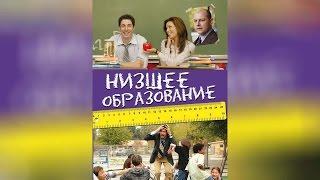 Низшее образование (2008)