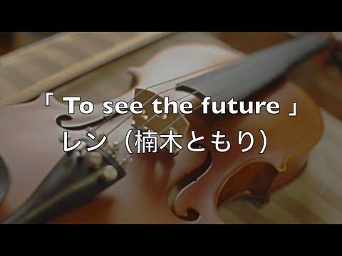 「To see the future」レン(楠木ともり) バイオリン violin [ソードアート・オンライン オルタナティブ ガンゲイル・オンライン] ED