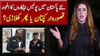 Naya Pakistan & Police Kidnaping | Pukaar with Anila Zaka | 20 October 2018