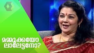 Shanthi Krishna speaks about Mammootty, Mohanlal
