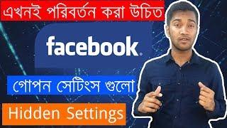 6 Hidden Facebook Settings You Should Change!