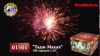 """Супер батарея салютов """"Тадж-Махал"""""""