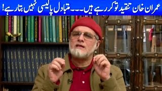 Zaid Hamid Happy On Imran Khan Statement