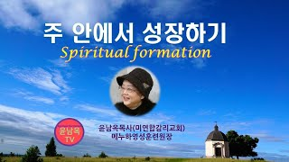 성(性)생활의 영적 차원