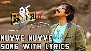 Nuvve Nuvve Full Song Lyrics II Ravi Teja, Rakul Preet Singh, SS Thaman