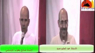 من إذاعة بسكرة الأستاذ عبد الحليم صيد وصالح يعقوب الاوماشي يتحدثان عن أعلام مدينة أوماش