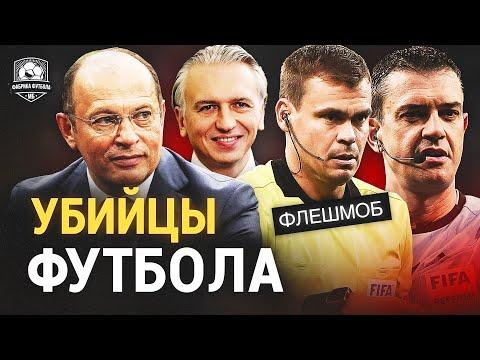 Судьи и черти убивают наш футбол. Я вас ненавижу!