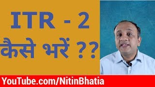 How to File ITR 2 for AY 2018-19 - Income Tax Return (Hindi)