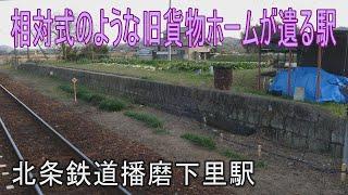 【駅に行って来た】北条鉄道播磨下里駅は旧貨物ホームが遺る駅