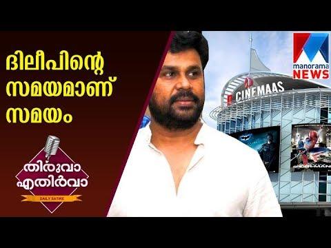 Case over case to Dileep | Thiruva ethirva | Manorama News