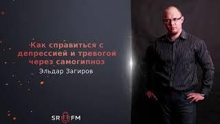 Структура Реальности FM   58. Эльдар Загиров. Работа с дипрессией и ревожностью самогипноз