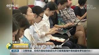 [中国财经报道]全国人大常委会法工委召开记者会 立法工作更多关切民生  CCTV财经