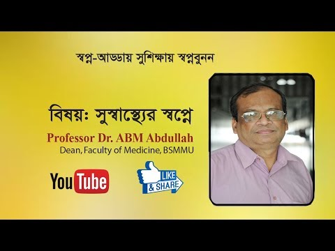 সুস্বাস্থ্যের স্বপ্নে | Dr. ABM Abdullah | Dean, Faculty Of Medicine, BSMMU