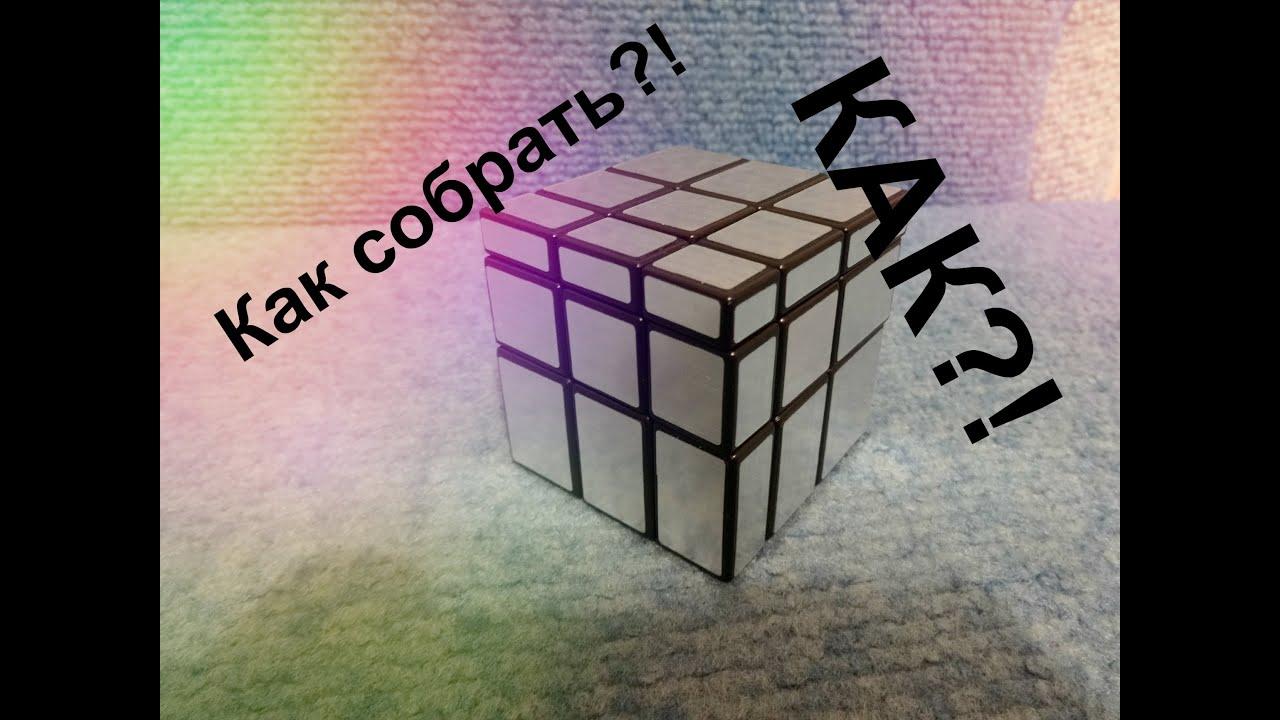Заказать и купить smart cube mirror silver | зеркальный кубик в магазине головоломок киев украина трехслойная механическая головоломка. Отличие от стандартного кубика 3х3 в том, что при сборке нужно ориентироваться не на цвета элементов, а на их форму и размер. Предлагаем лучшую цену и.