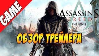 Обзор трейлера. Кредо убийцы / Assassin's Creed trailer #1