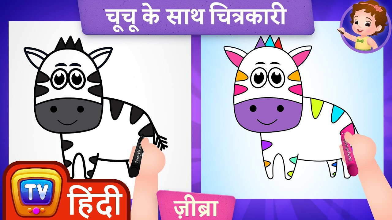 कैसे बनाएं एक प्यारा सा Zebra - How to Draw  a Zebra? - ChuChu TV Surprise Drawing Lessons for Kids