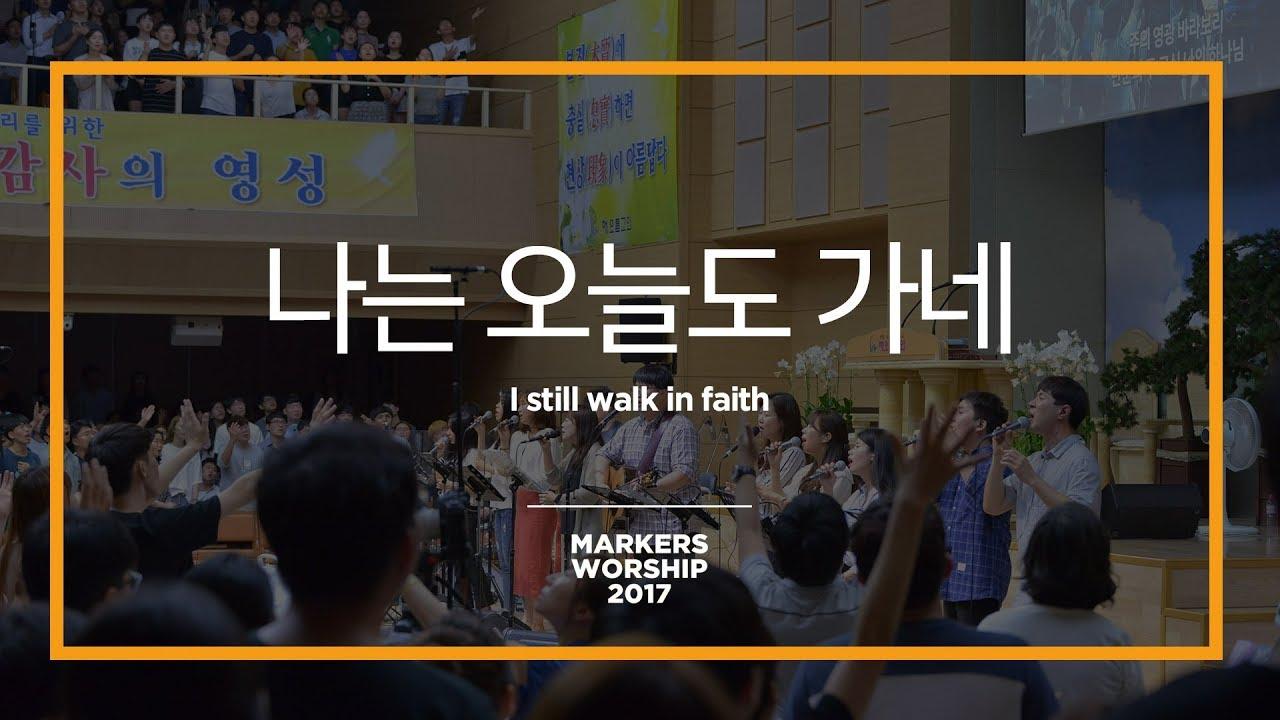 ub9c8 ucee4 uc2a4 uc6cc uc2ed -  ub098 ub294  uc624 ub298 ub3c4  uac00 ub124 i still walk in faith  official