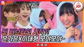[JMT] 저희 그냥 사랑하게 해주세요!!🥺 은가은 X 이대형 꽁냥꽁냥에 주변 초토화ㅋㅋㅋ #화요청백전 #TV조선조이 #TVCHOSUNJOY (TV CHOSUN 210615 방송)