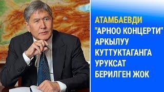"""""""Арноо концерти"""" Алмазбек Атамбаевди куттуктоону кабыл алган жок"""