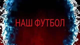 БЕЙЛ vz НЕЙМАР рэп.
