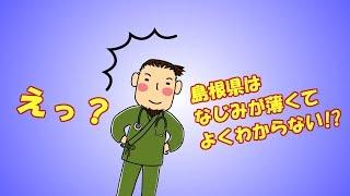 島根県赤ひげバンク事務局制作の赤ひげバンクPRムービーができました。 ...
